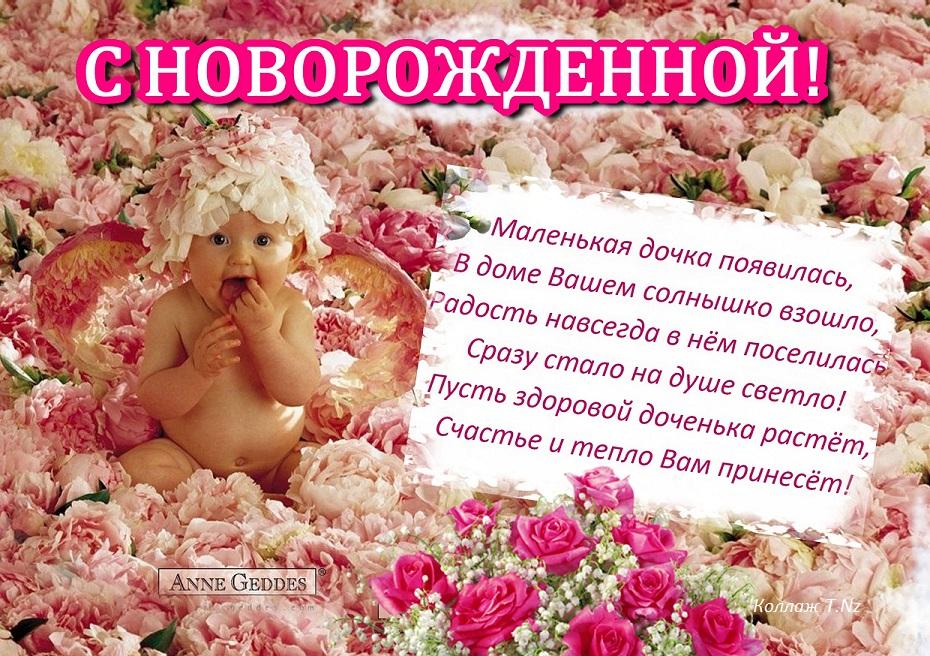 Поздравление с новорождённой дочкой в стихах